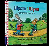 Детская книга   Шусть і Шуня. Спритний самокат  Для детей от 0 лет