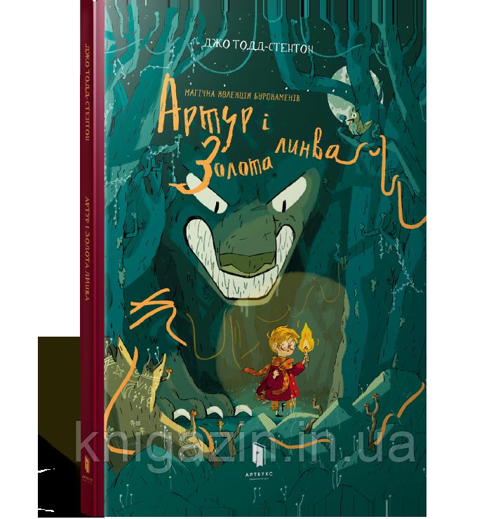 Детская книга   Артур і золота линва Для детей от 5 лет