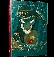 Детская книга   Артур і золота линва Для детей от 5 лет, фото 1