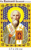 Василий Великий Св.