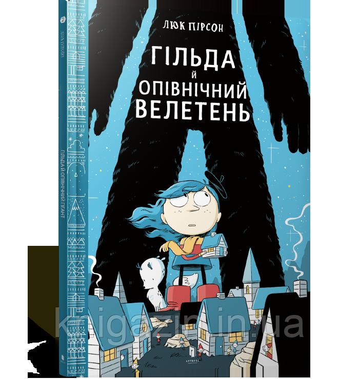 Детская книга   Гільда й Опівнічний Велетень Для детей от 5 лет