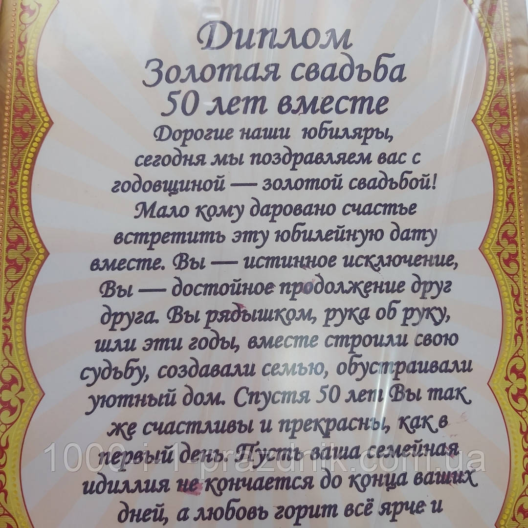"""Грамота """"С Годовщиной свадьбы 50 лет"""""""