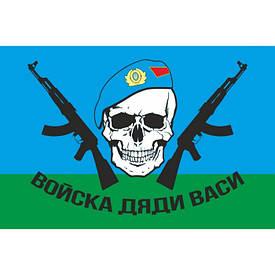 Флаг «ВДВ Дядя Вася» (124 см х 79 см)