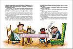 Джим Пуговка и Чертова дюжина, фото 3