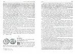 Императоры Византии. История Византийской империи в биографических очерках, фото 2