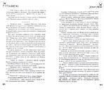 Легенда о Темном Эльфе. Книга 4, Роберт Сальваторе, фото 2