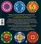 Мандалы – сакральная геометрия вашего успеха и благополучия (альбом), фото 2