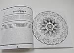 Мандалы – сакральная геометрия вашего успеха и благополучия (альбом), фото 4