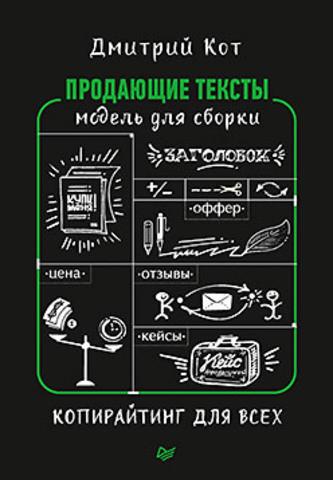 Продающие тексты.Модель для сборки.Копирайтинг