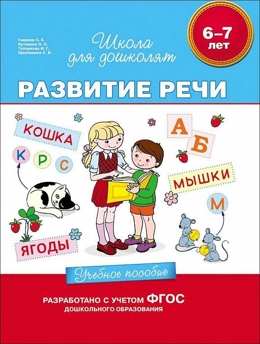 """Развитие речи. Учебное пособие """"Школа для дошколят"""""""