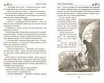 Тайны Нельской башни. Кн.2 Буридан, фото 2