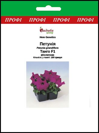 Петуния Танго F1, фиолетовая, 100 гран Садиба Центр