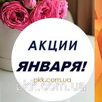 АКЦИИ ЯНВАРЬ!