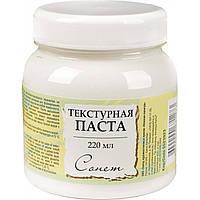 Текстурна паста СОНЕТ 220мл ЗХК