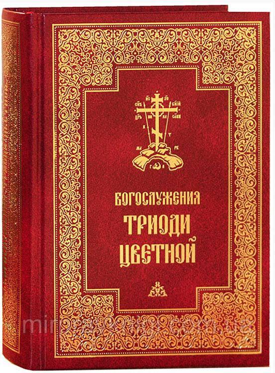 Богослужения Триоди Цветной