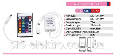 """""""RGB Controller 2A"""" Контроллер для Led ленты RGB 72W 2A 12-24V (100-001-0072)"""