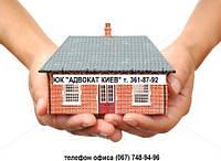 Проверка права сосбственности на квартиру