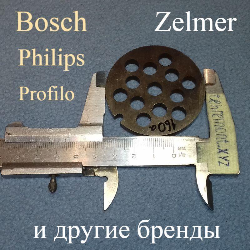 Сито №5 для мясорубки Philips, Bosch, Zelmer, Profilo - 86.1242 (d ячейки = 8мм)