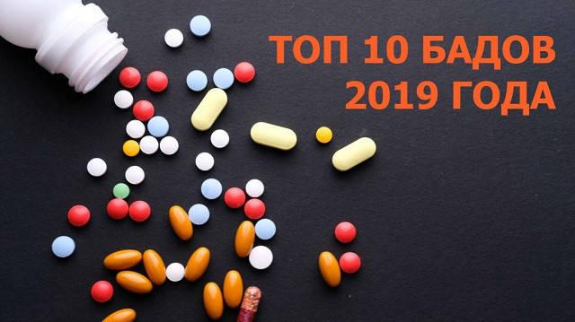 ТОП-10 добавок для здоровья по итогам 2019 года