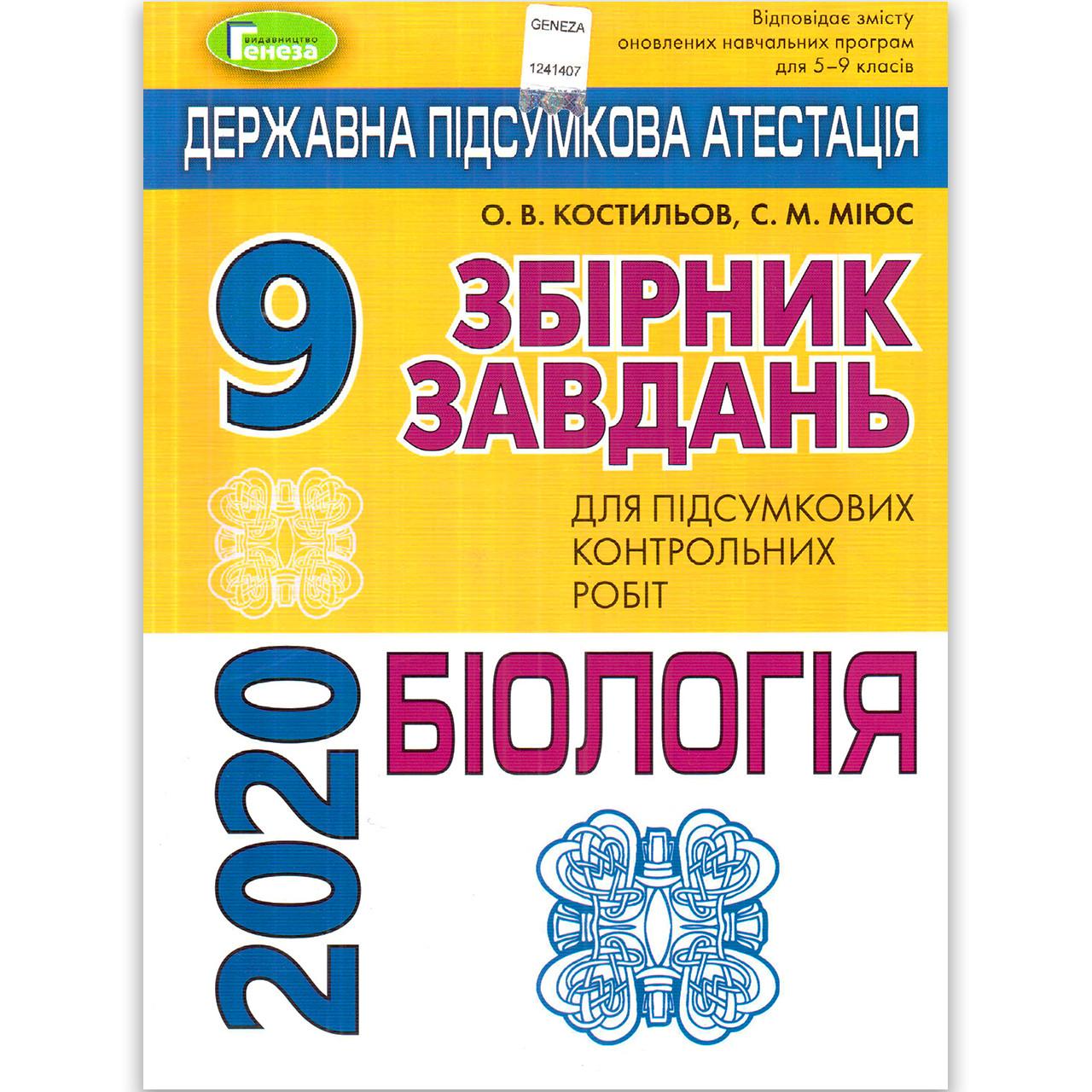 ДПА 9 клас 2020 Біологія Авт: Костильов О. Вид: Генеза