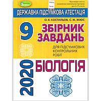 ДПА 9 клас 2020 Біологія Авт: Костильов О. Вид: Генеза, фото 1