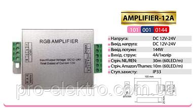 """""""AMPLIFIER-12A"""" Усилитель контроллера  RGB 144W 12A 12-24V (101-001-0144)"""
