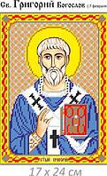 Григорий Богослов Св.