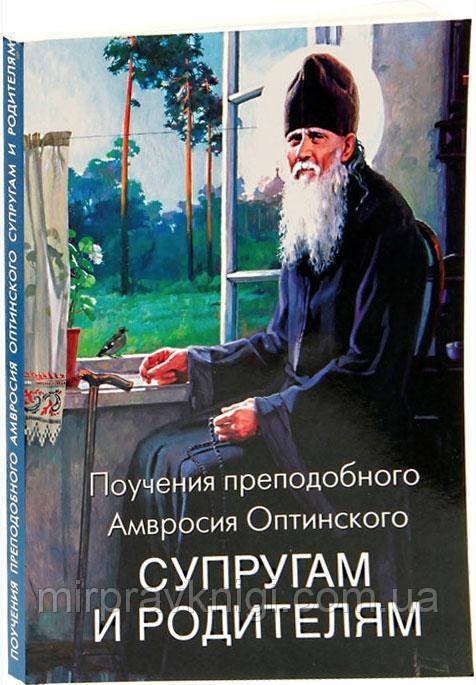 Повчання преподобного Амвросія Оптинського подружжю і батькам