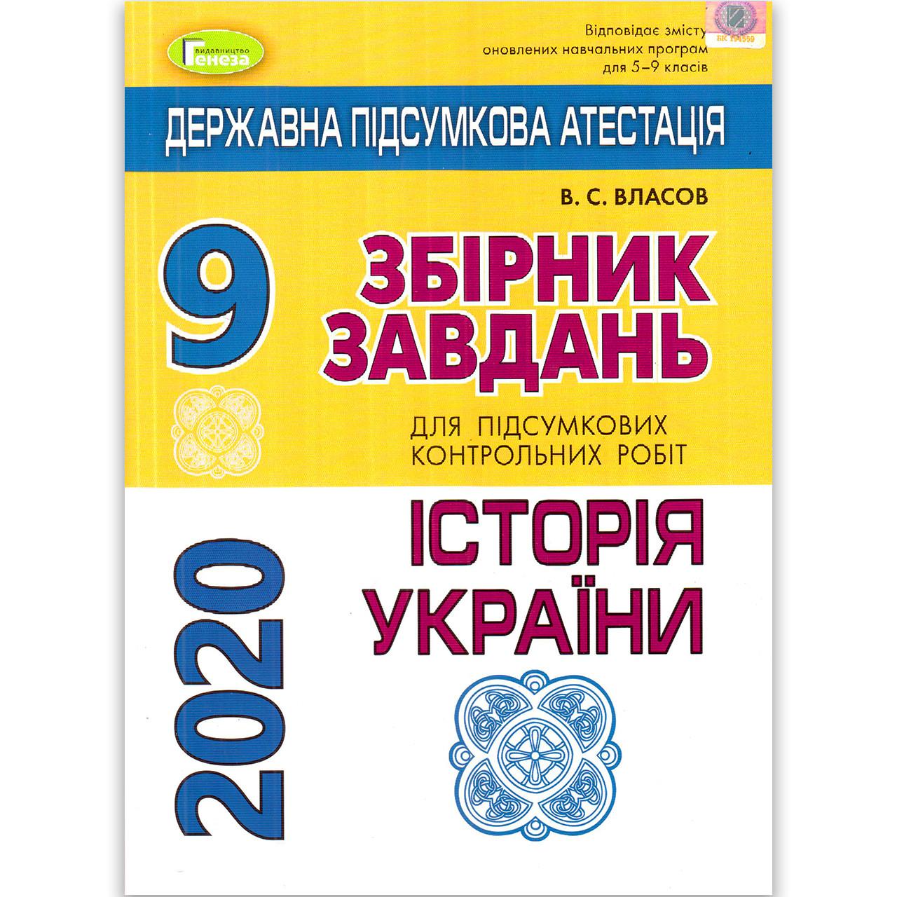 ДПА 9 клас 2020 Історія України Авт: Власов В. Вид: Генеза