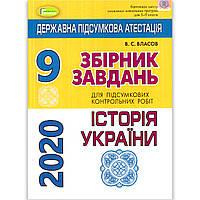 ДПА 9 клас 2020 Історія України Авт: Власов В. Вид: Генеза, фото 1