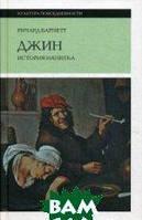 Ричард Барнетт Джин. История напитка