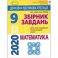 ДПА 9 клас 2020 Математика 16 варіантів Авт: Істер О. Вид: Генеза