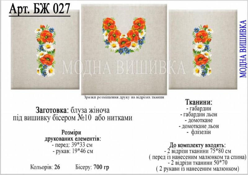 Заготовка жіночої сорочки (БЖ-027)