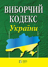 Виборчий кодекс України 02.01.2020