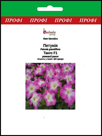 Петунія Танго F1, рожевий ранок, 100 гран Садиба Центр