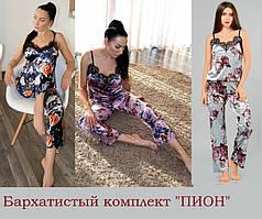 Бархатистый женский комплект пижама 42,44,46,48,50