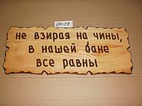 """Табличка """"Не взирая на чины, в нашей бане все равны"""" №39"""