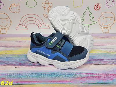 Детские кроссовки синие с резинкой массивная подошва