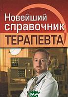 Николаев Евгений Алексеевич Новейший справочник терапевта