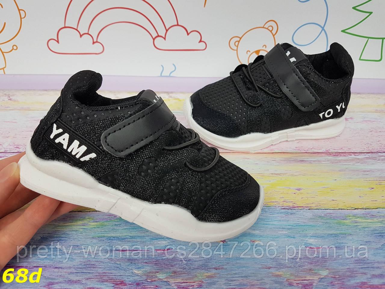 Дитячі кросівки хайтопы чорні дуже легкі і зручні 21-25 р