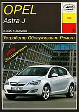 Opel Astra J . Руководство по ремонту и эксплуатации. Арус