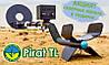 Металлоискатель Пират ТЛ с подарками! глубина поиска до 1,5 метров!  Металошукач Pirat TL