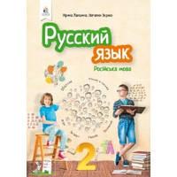 Учебник Русский язык 2 класс НУШ Лапшина И., Зорька Н.