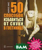 Маркус Уикс 50 способов избавиться от скуки в гостинице