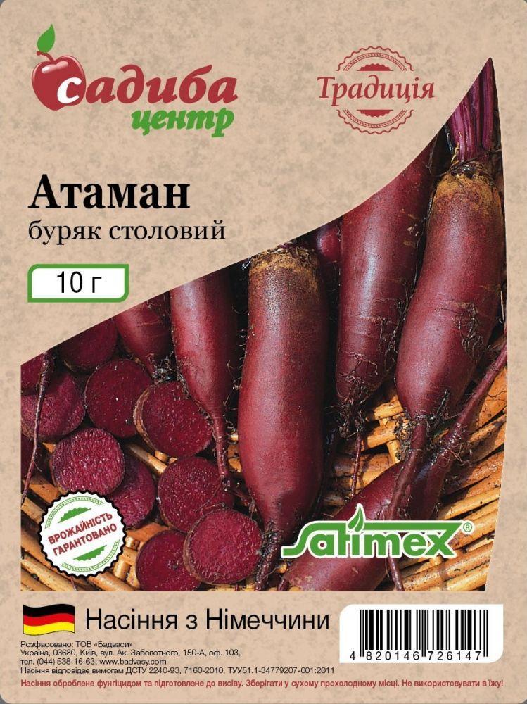 Семена свеклы Атаман, 10 г, СЦ Традиция