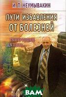 Неумывакин Иван Павлович Пути избавления от болезней: гипертония, диабет...