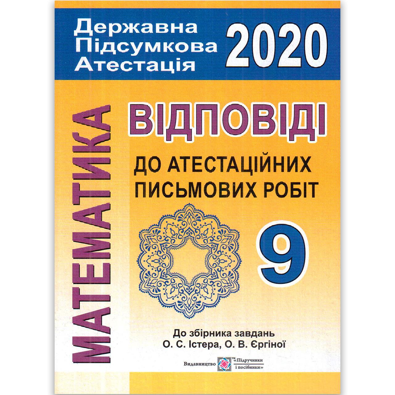 ДПА 9 клас 2020 Відповіді до збірника Істера О. Математика 16 варіантів Вид: Підручники і Посібники