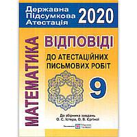 ДПА 9 клас 2020 Відповіді до збірника Істера О. Математика 16 варіантів Вид: Підручники і Посібники, фото 1