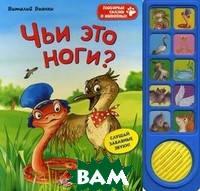Виталий Бианки Чьи это ноги?  Любимые сказки о животных. Книжка-игрушка