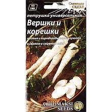 "Семена петрушки ранней, корневой ""Вершки и корешки"" (2 г) от Agromaksi seeds"